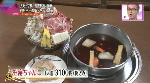 『壬滝ちゃんこ』(相撲料理壬滝)