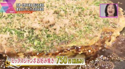 『ミックスジャンボお好み焼き』(お好み焼ジャンボ)
