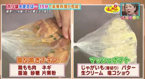 たった15分で5品も!「鍋」と「ポリ袋」を使って時短料理術