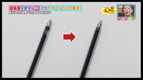 インクが残っているのに書けないボールペンを「自転車」で復活!