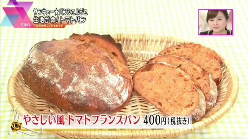 完成まで2年!店主自慢のトマトフランスパン!(やさしい風)