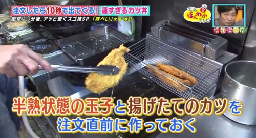 注文して10秒でカツ丼が完成!? 笑っちゃうくらい速すぎる「カツ丼」
