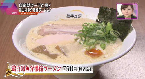 『鶏白湯魚介濃縮ラーメン』(ヒキュウ)