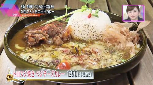 『トロスジ焼きべジチーズカレー』(Zipangu Curry Cafe 和風カレーHiGE BozZ)