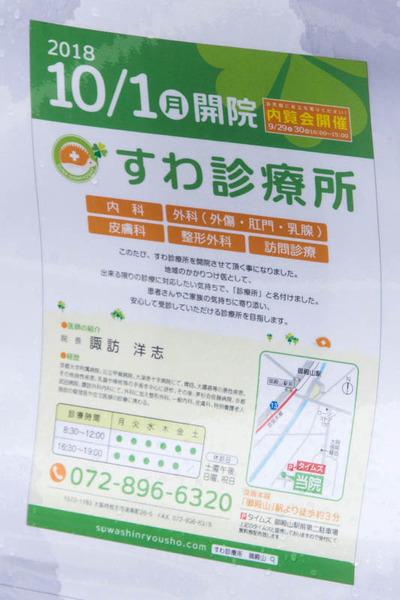 すわ診療所-1809251