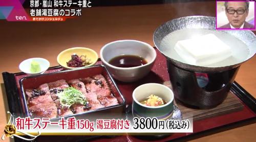 『和牛ステーキ重150g 湯豆腐付き』(嵐山 喜重郎)