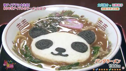 和歌山ラーメンとパンダのコラボ『パンダラーメン』(ふれあい名産館 まつや)