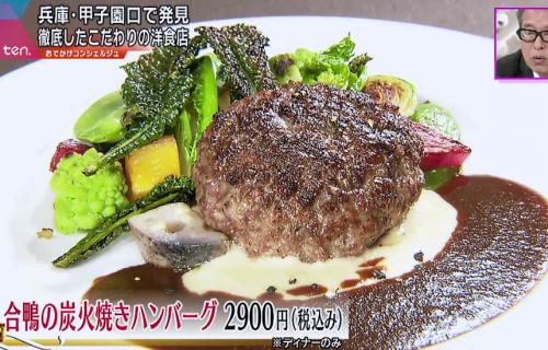 『合鴨の炭火焼きハンバーグ』(洋食とワイン クール・ヴレ)