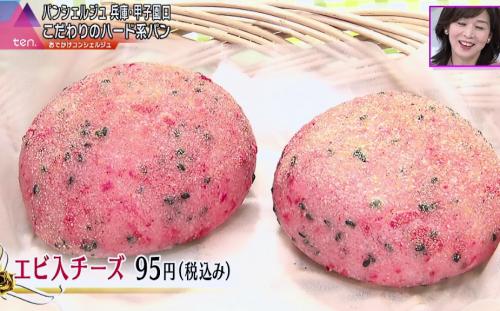 『エビ入チーズ』(パン工房 リップカレント)