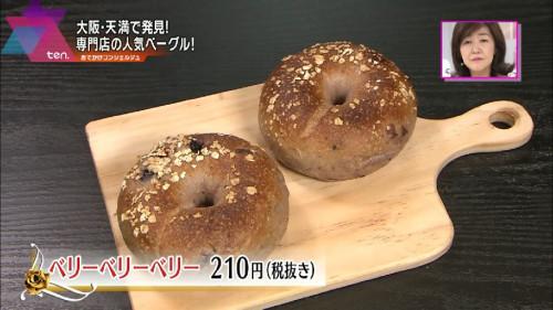 『ベリーベリーベリー』(ハッピーキャンパーベーグル)