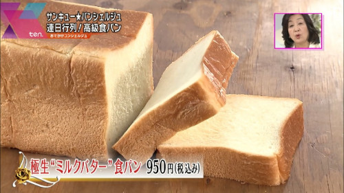 """『極上""""ミルクバター""""食パン』(嵜本)"""