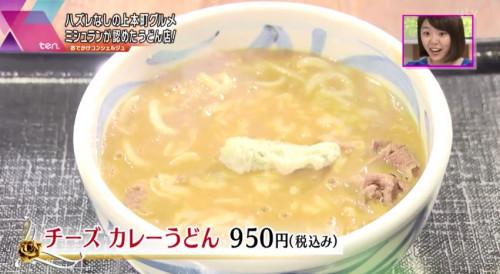 『チーズカレーうどん』(うどん うばら)