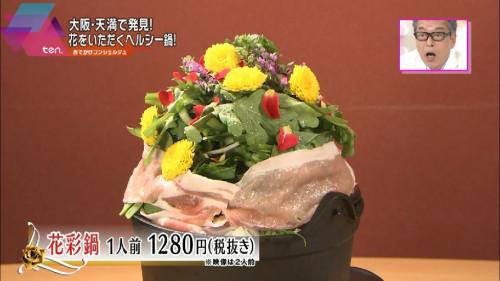 『花彩鍋』(花彩)