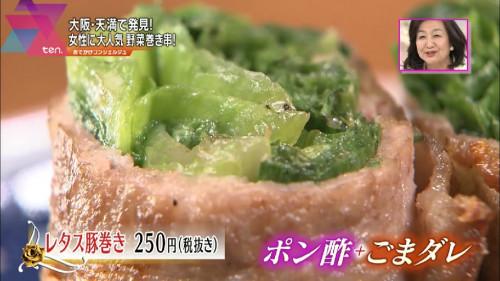 『野菜巻き串』(野菜巻き串ともつ鍋 おくお)