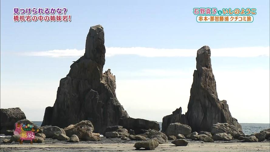 どこにあるか見つけられる?珍しい岩『姉妹岩』(串本町)