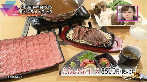 『たんしゃぶコース』(牛たん料理 Jyujyu)