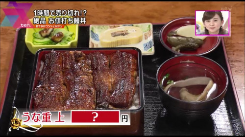 『うな重 上』(三重県・鵜方『東山物産』)