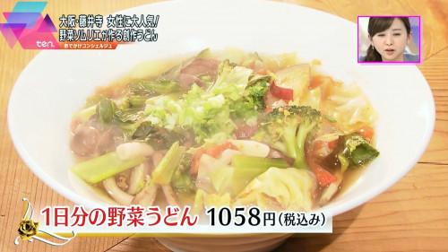 『1日分の野菜うどん』(掌)