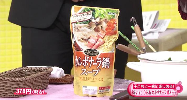 カルボナーラ鍋スープ