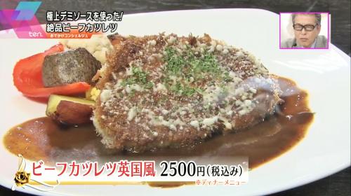 『ビーフカツレツ英国風』(洋食レストラン Kiitos)