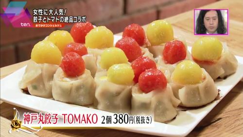 ISOGAMI 餃子バル TOMAKO