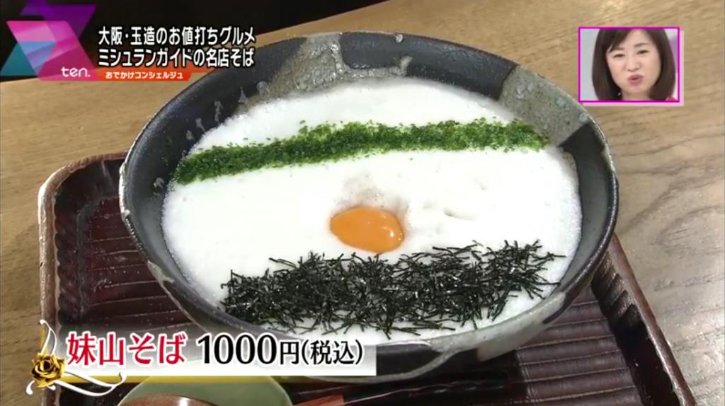『十割そば』(蕎麦切 いもせ)