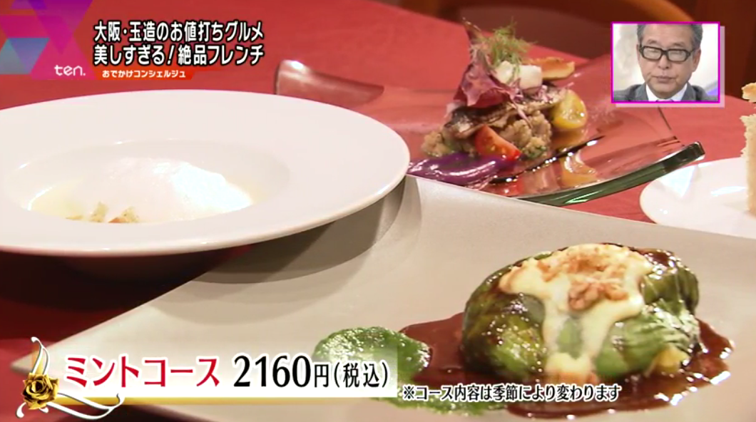 『ミントコース』(Restaurant RiRe)