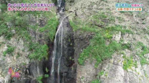 「幻の滝」(幻の滝たけのナビステーションKITAMAE)