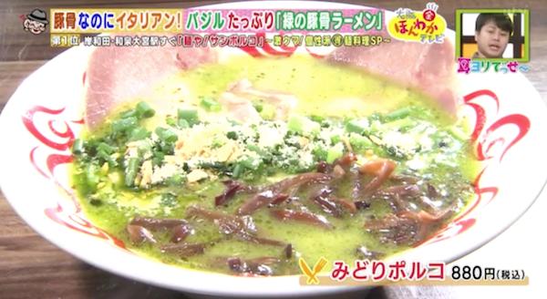 『みどりポルコ』(麺や!サンポルコ)