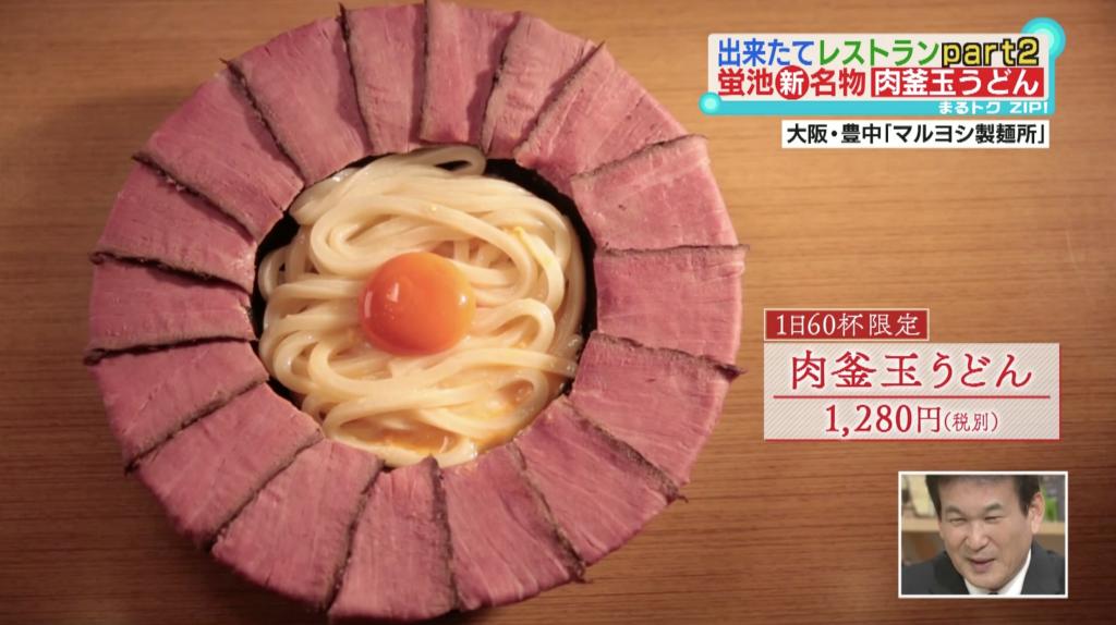 マルヨシ製麺所
