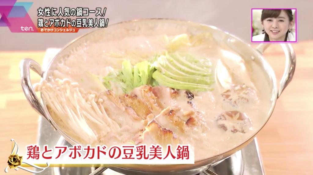 『鶏とアボカドの豆乳美人鍋コース』(お肉にするか お魚にするか かのう 天王寺店)