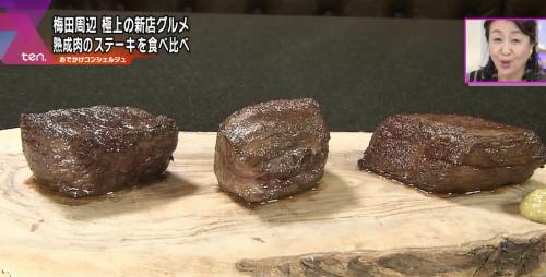 北新地 熟成肉 Bacco Aging bar