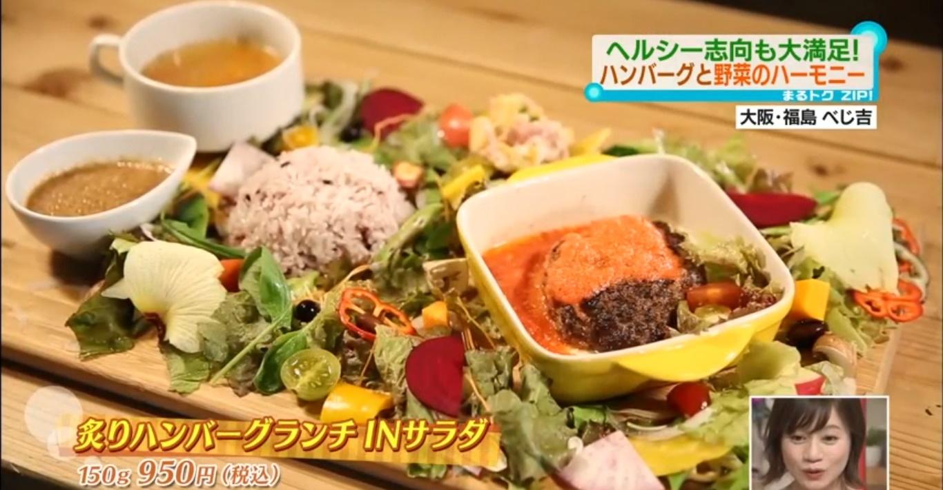 旬菜野菜 旨味食堂 べじ吉
