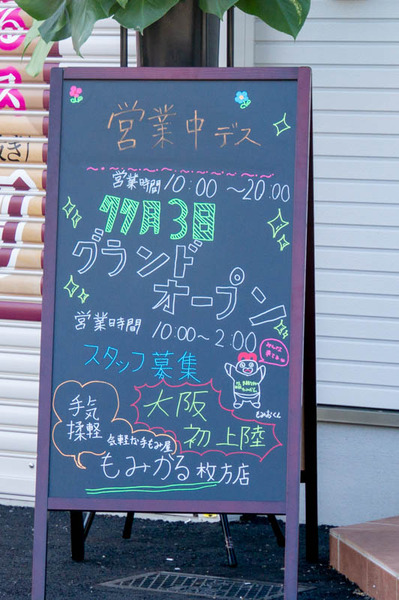 もみほぐし-1811053