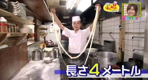 『ビャンビャン麺』(朋友雑穀食府)