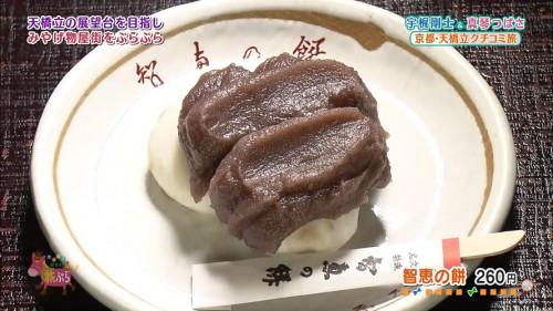 『智恵の餅』(文珠荘 勘七茶屋)