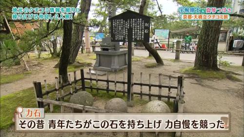 智恩寺(ちおんじ