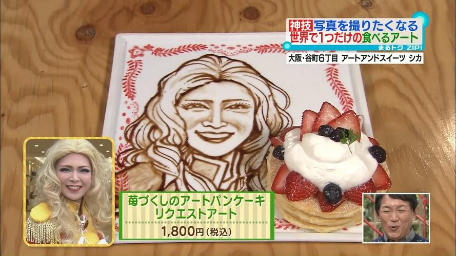 アートアンドスイーツ シカ『苺づくしのアートパンケーキ リクエストアート』