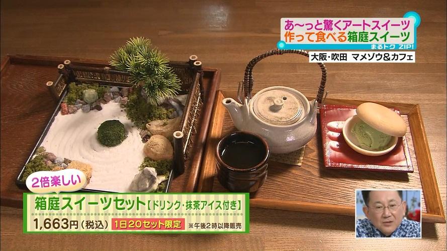 マメゾウ&カフェ『箱庭スイーツセット』