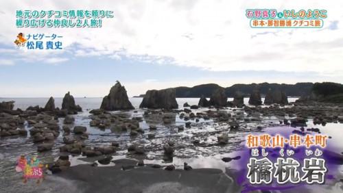 『姉妹岩』(串本町)