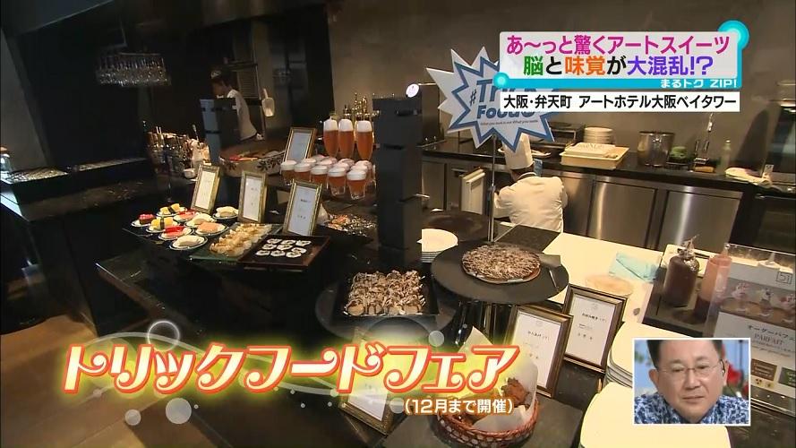 アートホテル大阪ベイタワー『トリックフードフェア』