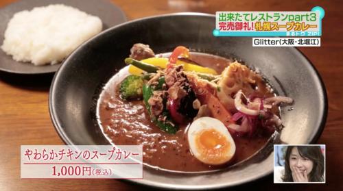 『やわらかチキンのスープカレー』(札幌スープカレー Glitter)