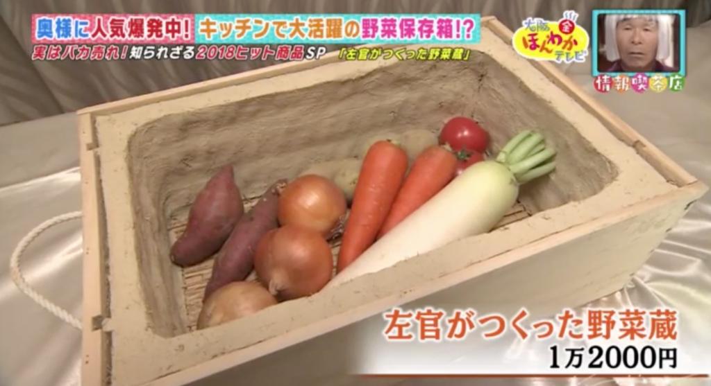 左官がつくった野菜蔵