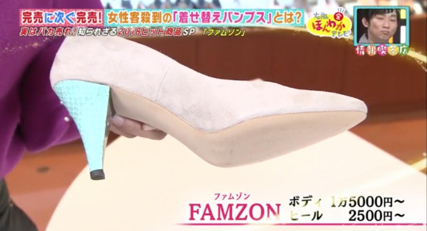FAMZON