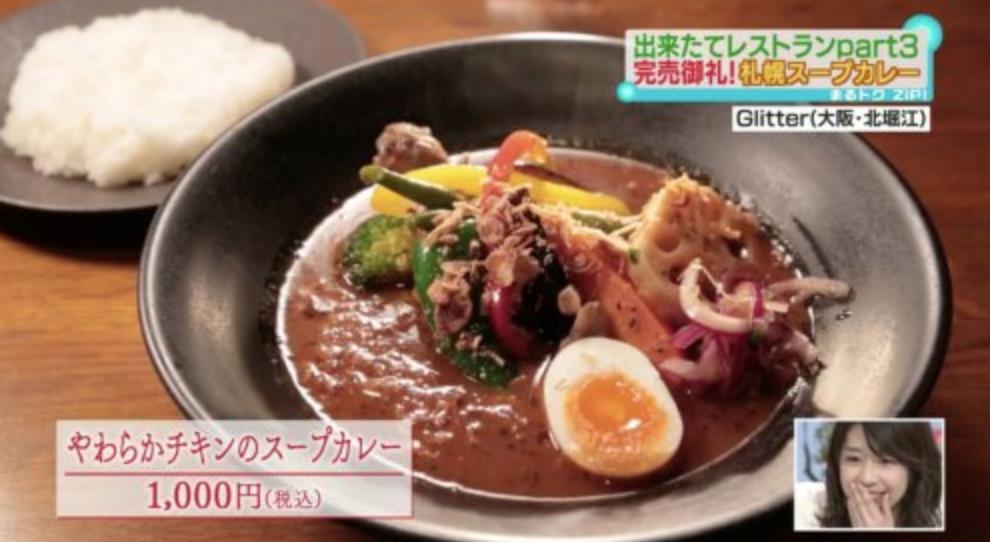 札幌スープカレー Glitter