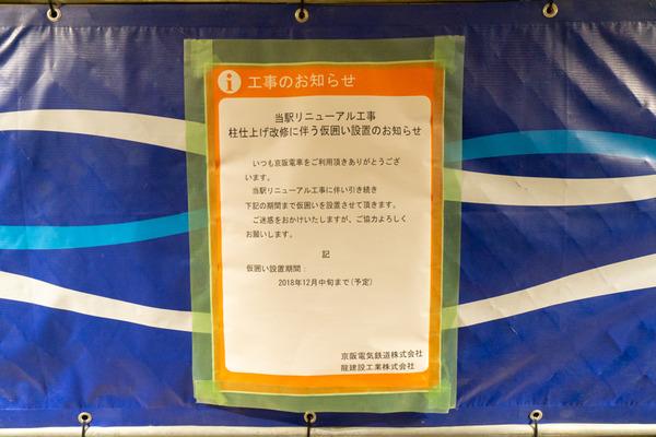 20181121_枚方市駅リニューアル-3