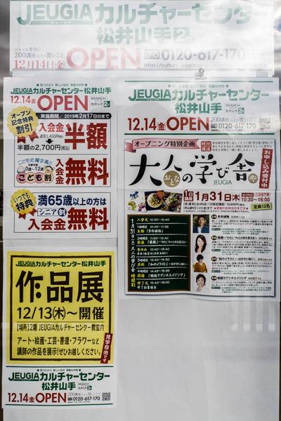 ブランチ松井山手-181213106