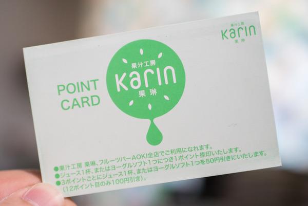 ポイントカード-1