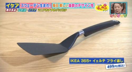 『IKEA 365+イェルテ フライ返し』