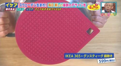 『IKEA 365+ グンスティーク鍋敷き』